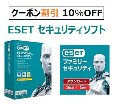 SNS用画像_ESET