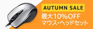 1073645_autumnsale_sanwa_Mobile-amp-320x100