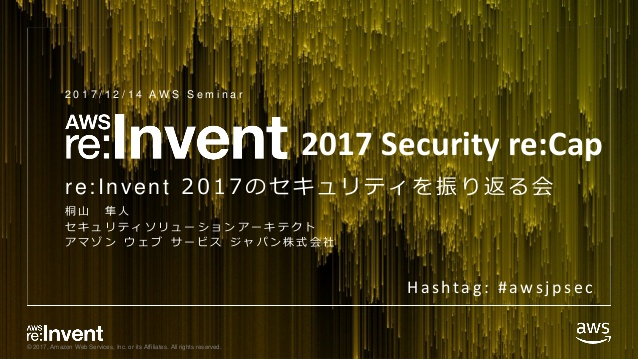 Aws-reinvent-2017-security-recap-key-messages