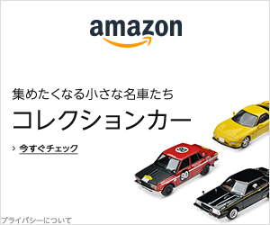 1124478_toys_internet_car_assoc_300x250_1._CB473757392_
