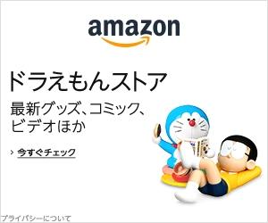 Doraemon_img01