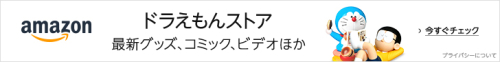 Doraemon_img02