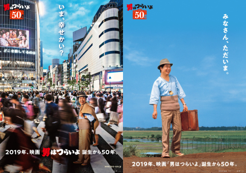 Tora50_Poster_2set