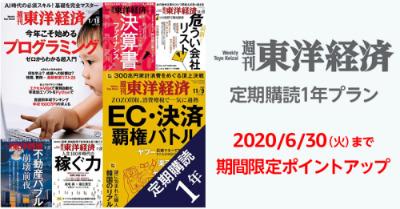 202006_Teikikoudoku