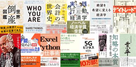 【9/30まで】秋の読書に「日経の本」5%ポイントアップキャンペーン
