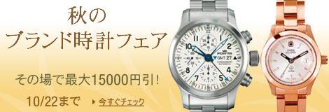 秋のブランド時計フェア